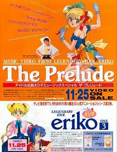 Legendary Idol Eriko