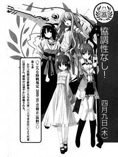 Rokujouma no Shinryakusha!?