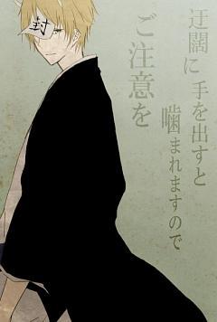 Natsume Takashi