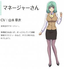 Manager-san (Milky Holmes)
