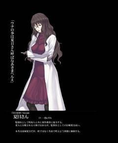 Natsume (Kara no Shoujo)