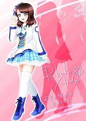 Aida Rikako (Character)