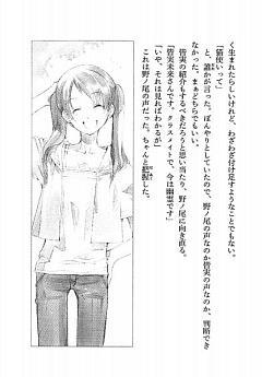 Minami Mirai