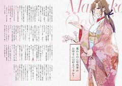 Oosuki Mamako