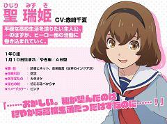 Hijiri Mizuki