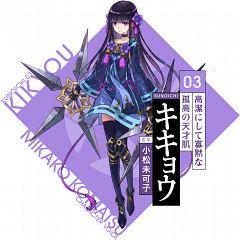 Kikyou (Shinobi Nightmare)