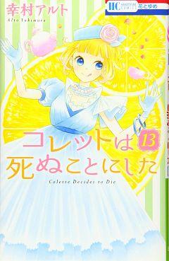 Colette (Colette wa Shinu Koto ni Shita)