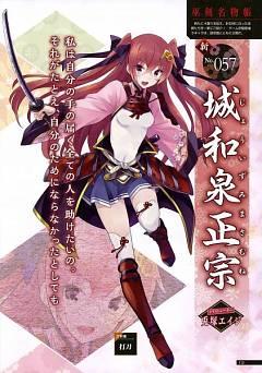 Jouizumi Masamune (Tenka Hyakken)