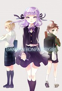 Danganronpa
