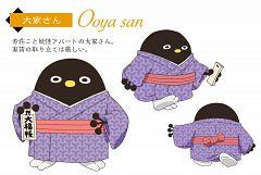 Ooya-san (Youkai Apato no Yuuga na Nichijou)