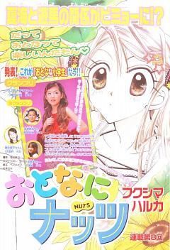 Kawashima Natsumi