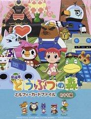 Doubutsu No Mori (Movie)