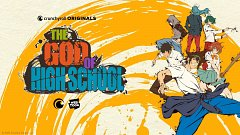 God Of Highschool