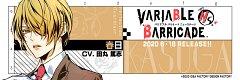 Kasuga (Variable Barricade)