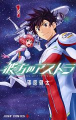 Astra Lost In Space