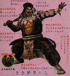 Ishikawa Goemon (Sengoku Musou)
