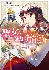Seijo no Maryoku wa Bannou Desu: Seijo no Sho