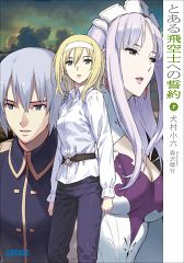 Toaru Hikuushi e no Seiyaku