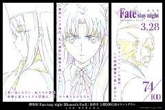 Fate/stay night : Heaven's Feel