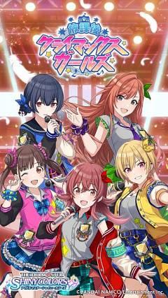 Houkago Climax Girls