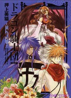 Dragon Knights