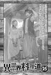 Isekai Ryouridou