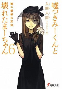 Misono Mayu