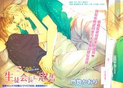 Seito Kaichou ni Chuukoku