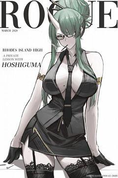 Hoshiguma