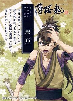 Toudou Heisuke (Hakuouki)