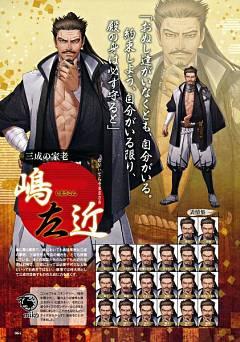 Shima Sakon (Toki no Kizuna)