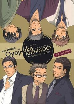 Oyaji-uke Tsumeawase Anthology (Manga)