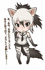 Aardwolf (Kemono Friends)