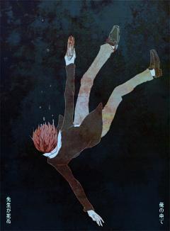 Akabane Karma