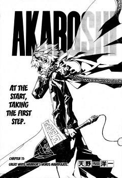 Akaboshi – Ibun Suikoden