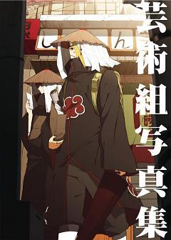 Akatsuki (NARUTO)