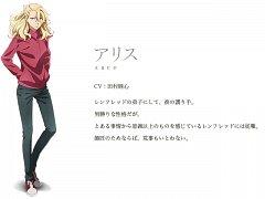 Alice (Mahou Tsukai no Yome)