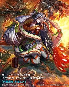 Ambush Demon Stealth Rogue Kiyohime