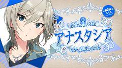 Anastasia (Idolmaster)