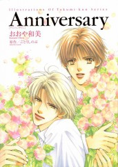 Anniversary (Kazumi Ohya)