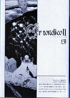 Ar Tonelico II