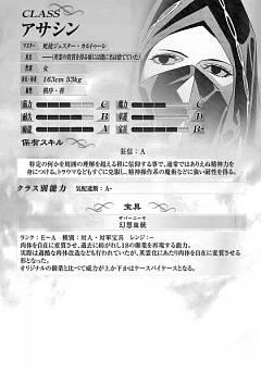 Assassin (Fate/strange fake)