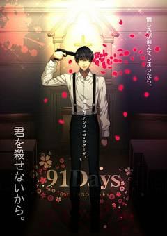 Avilio (91 Days)
