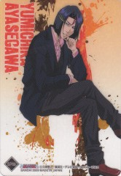 Ayasegawa Yumichika