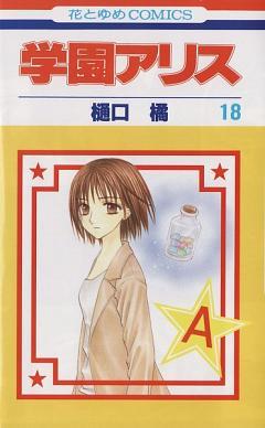 Azumi Yuka