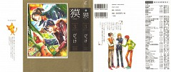Baku Manga