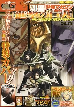 Bessatsu Shounen Magazine (Source)