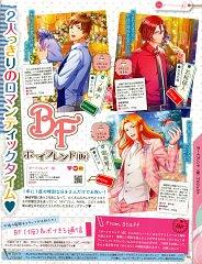 Boyfriend (beta)
