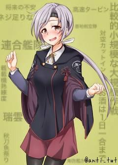 Chitose (Kantai Collection)