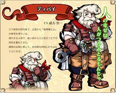 Dibai (Aerial Legends)